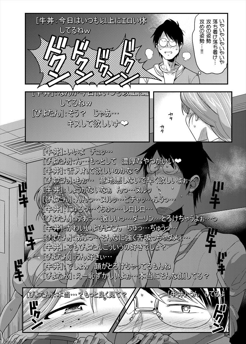 Piyotan-san to SashiOff 8