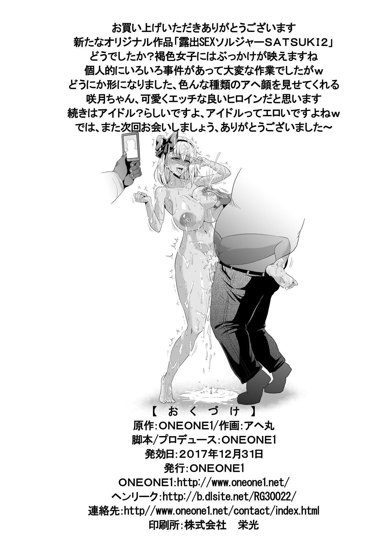 Roshutsu Sex Soldier Satsuki II 35