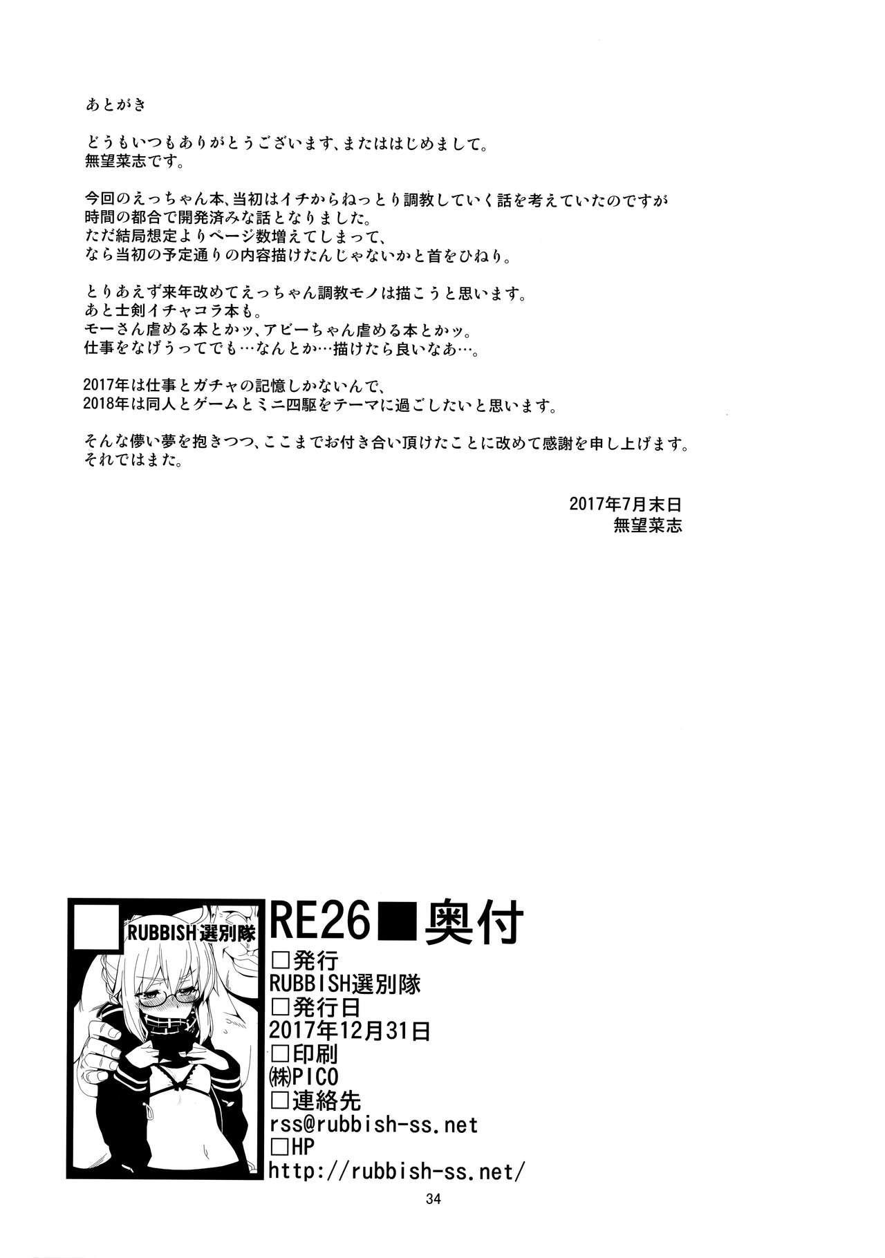 RE26 33