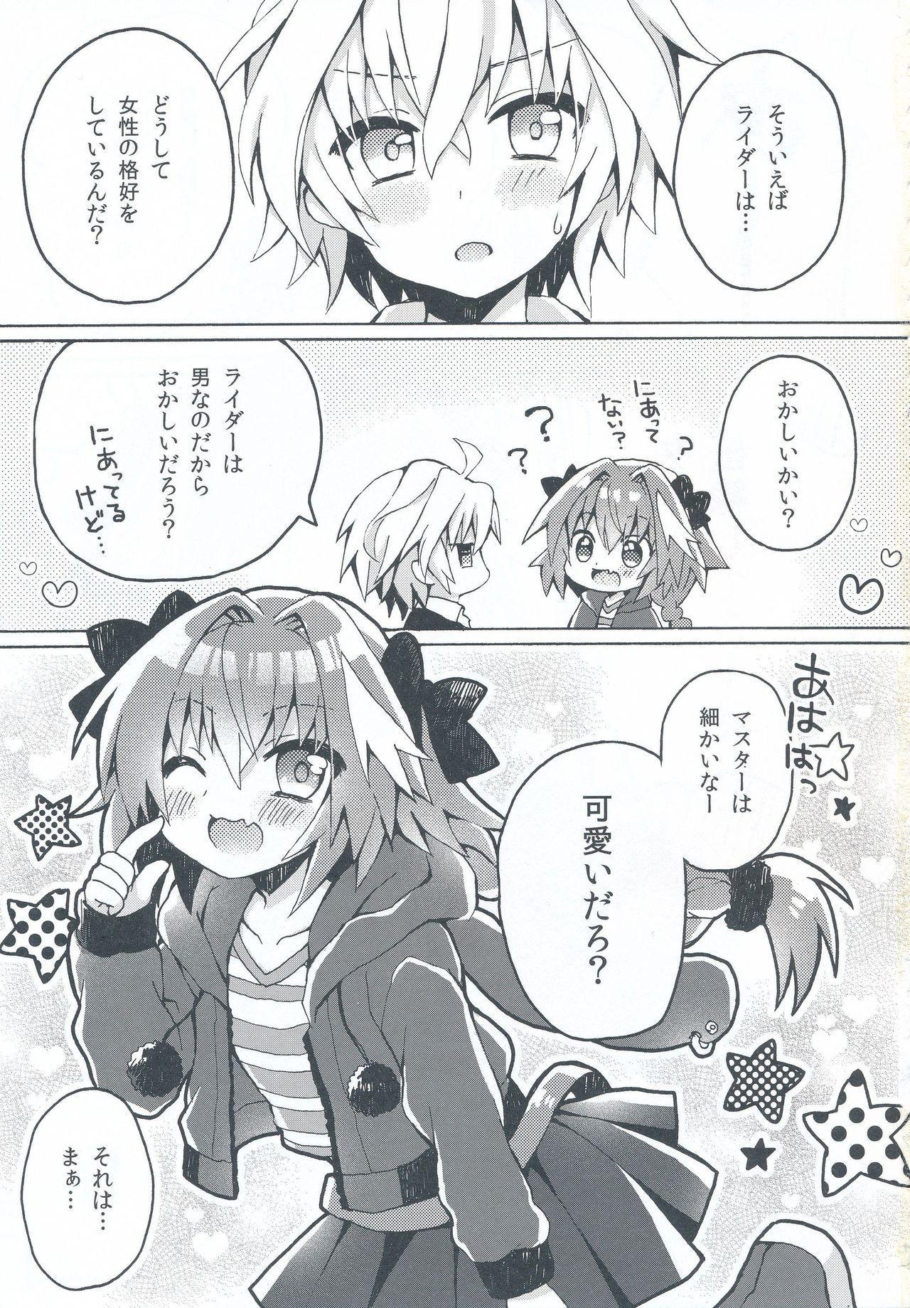 Motto Astolfo-kun to Master ga Ecchi Suru Hon 1