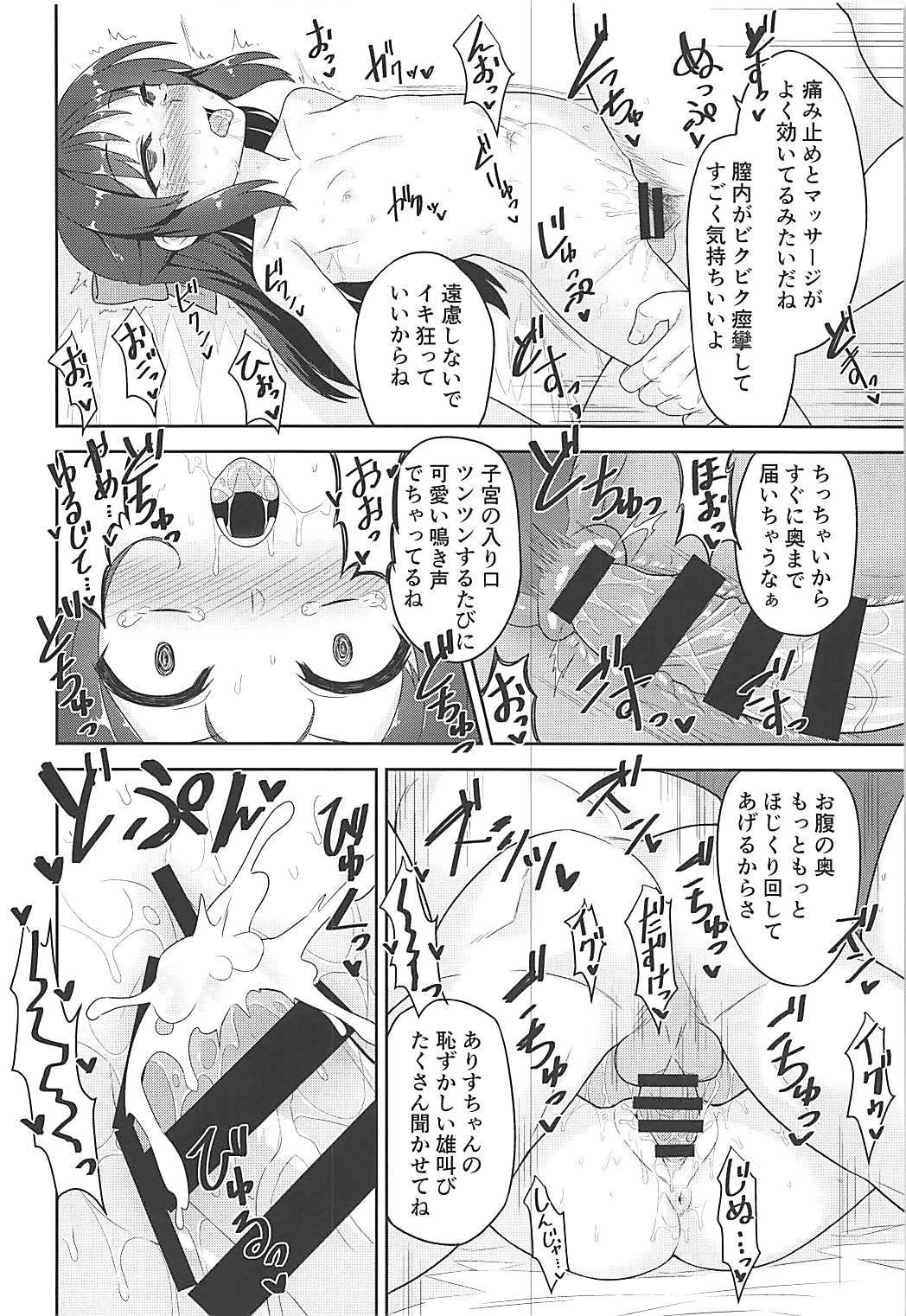 Arisu-chan no Otona no Oshigoto 14