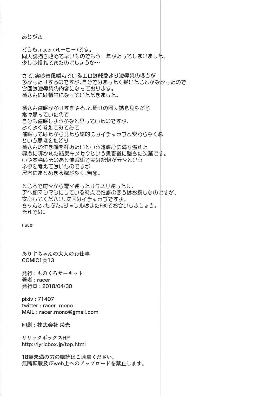 Arisu-chan no Otona no Oshigoto 20