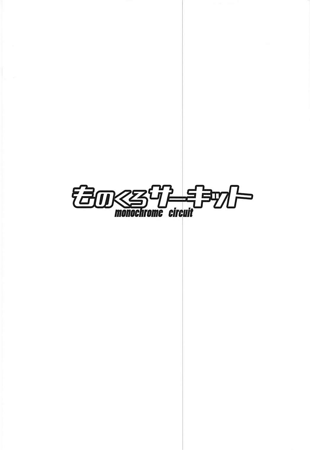 Arisu-chan no Otona no Oshigoto 21