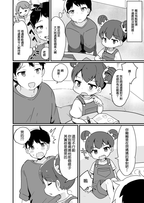 Hitozuma Otokonoko to Kateikyoushi no Ore 4