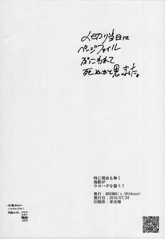 Tokini Riyuu mo Naku Kaijuu ga Ukohaku o Osou! 16