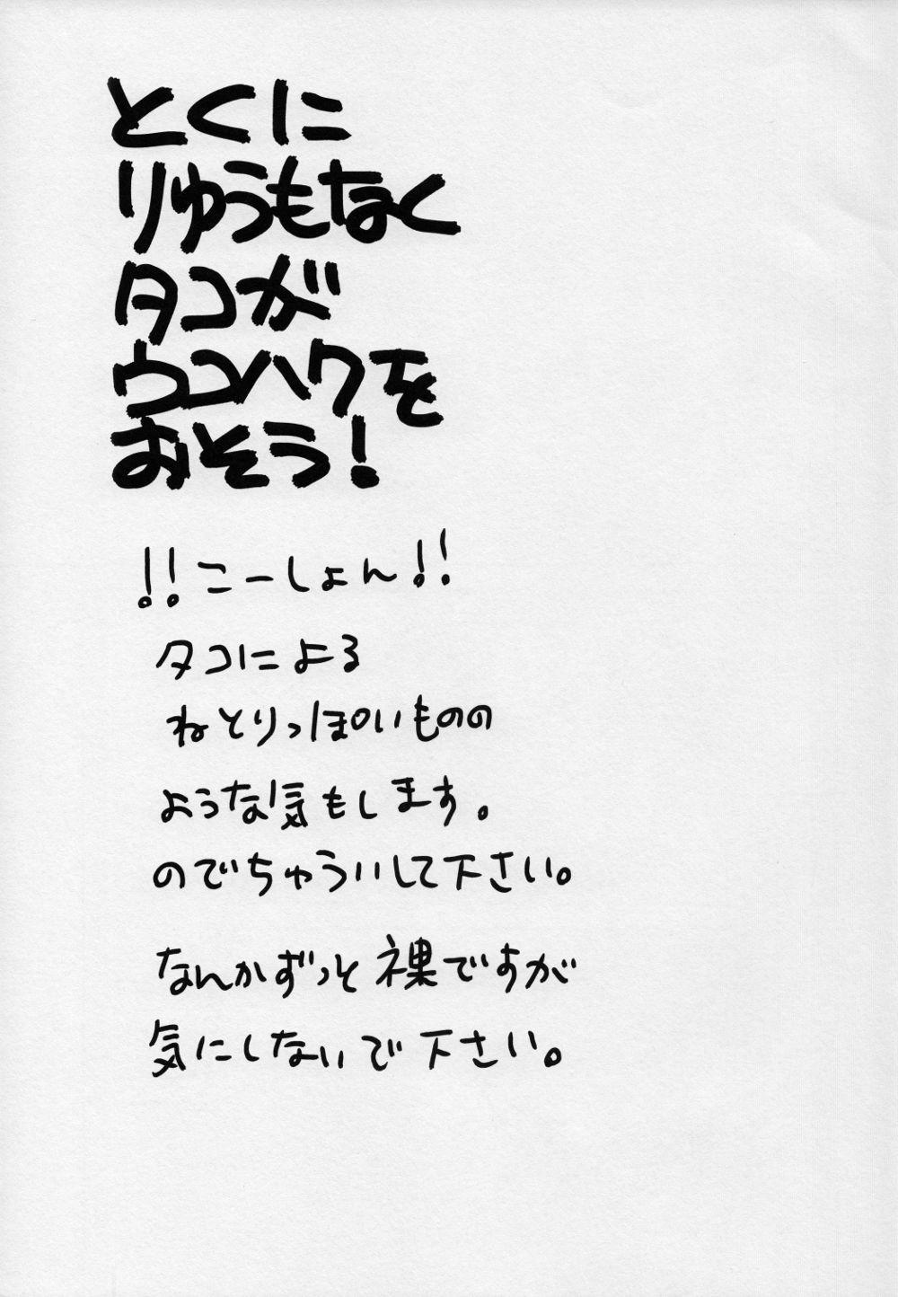Tokini Riyuu mo Naku Kaijuu ga Ukohaku o Osou! 1
