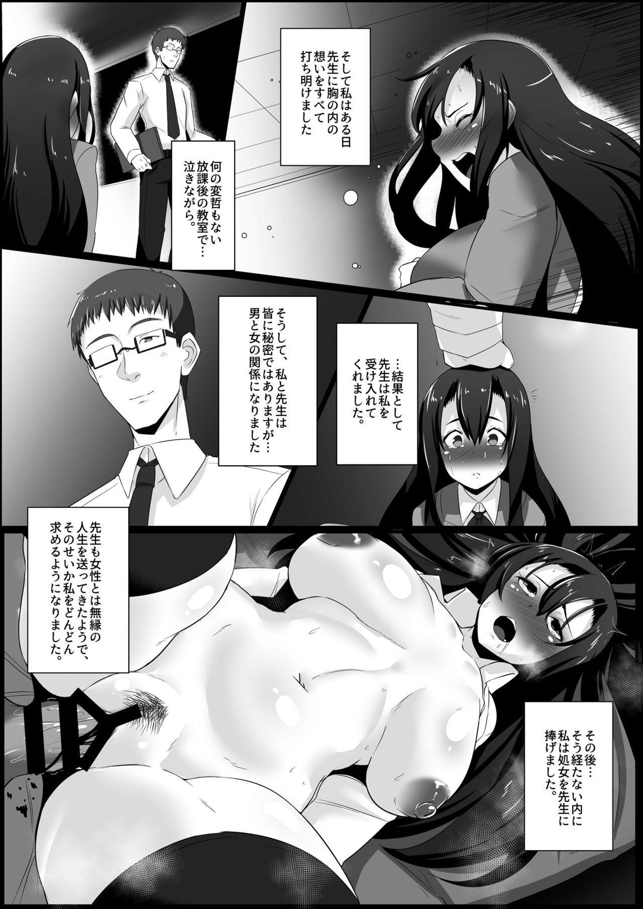 Koyoi Jimiko ha Haramitai 10