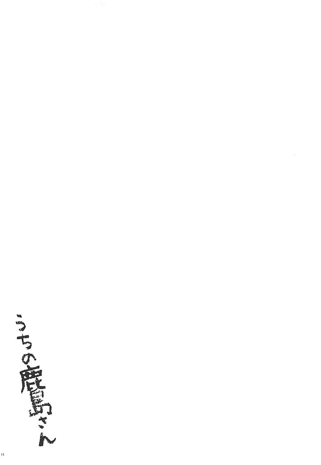 Uchi no Kashima-san 10