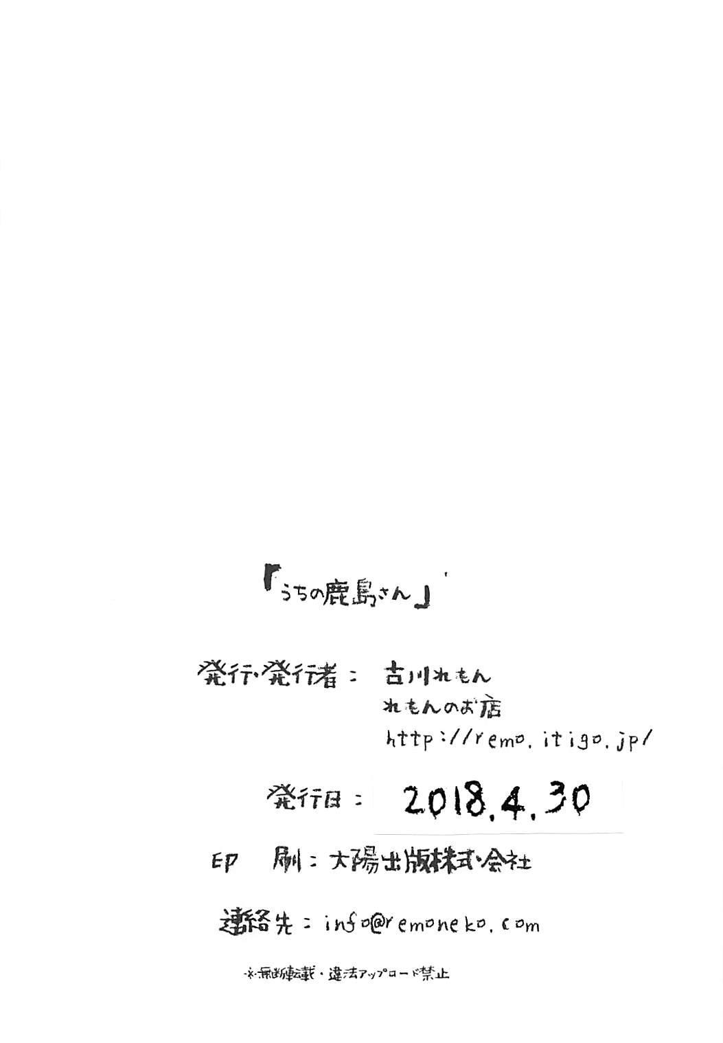 Uchi no Kashima-san 12