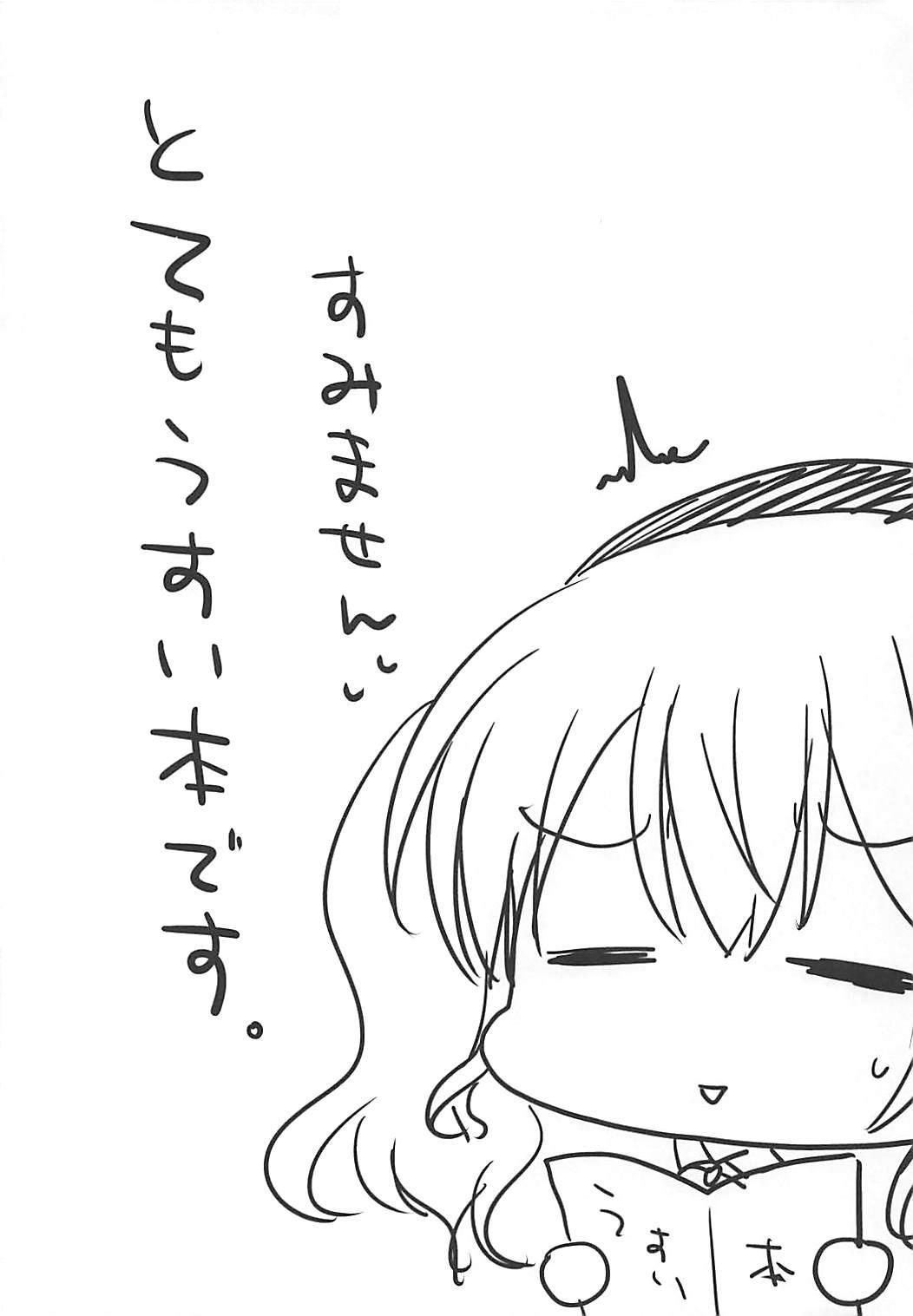 Uchi no Kashima-san 2