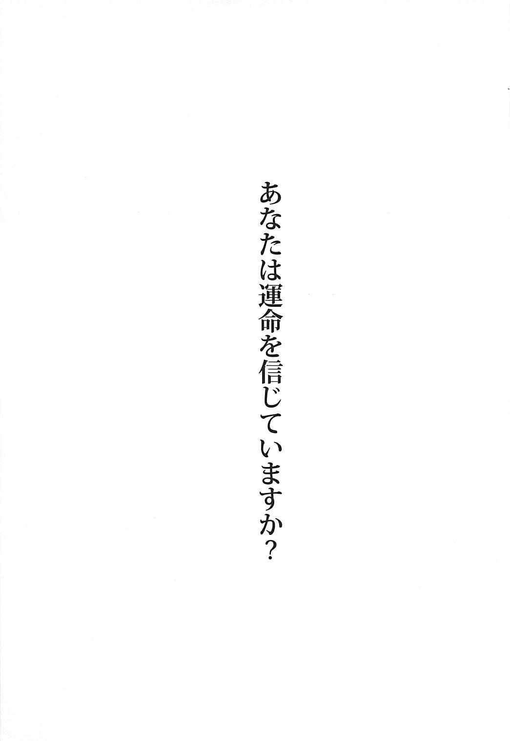 Anata wa Mayu no 1