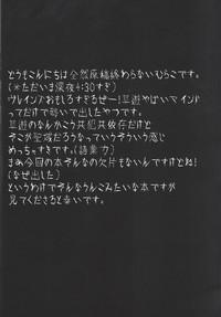 Uchi no Kanojo ga Otoshigoro de Komattemasu + 2