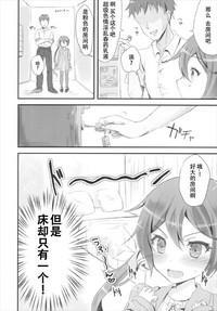 Akebono to LoveHo de Ecchi suru Hon. 7