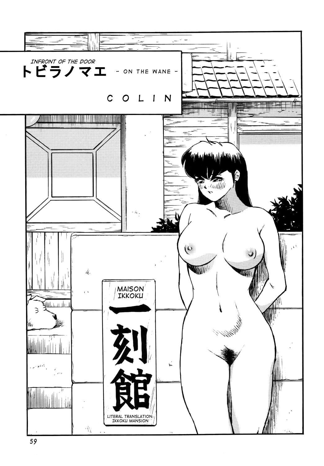 (C64) [Rippadou (COLIN)] Tobira no Mae -on the wane- | Infront of the Door (ROUTE 106) (Maison Ikkoku) [English] [q91] 0