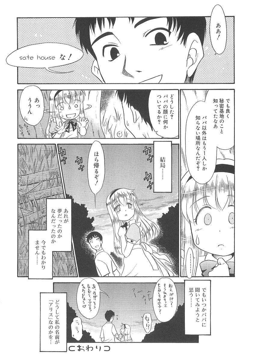 Fukigen x Gokigen 139