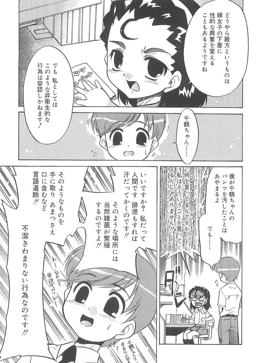 Fukigen x Gokigen 22