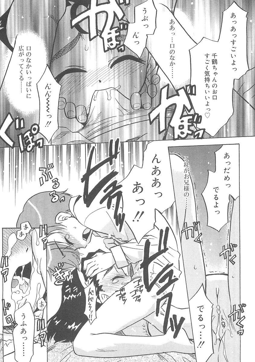 Fukigen x Gokigen 28