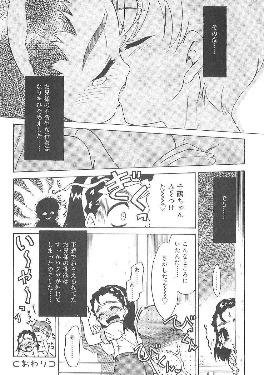 Fukigen x Gokigen 35