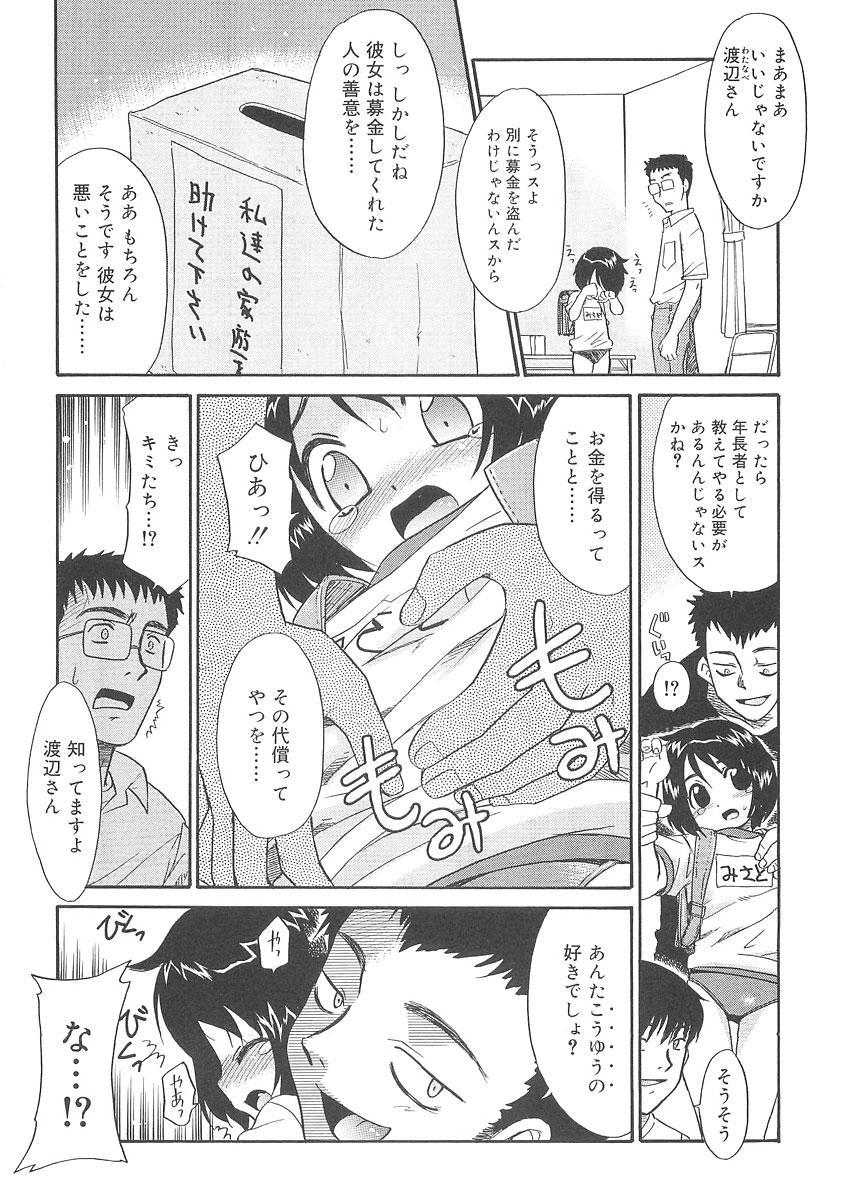 Fukigen x Gokigen 71