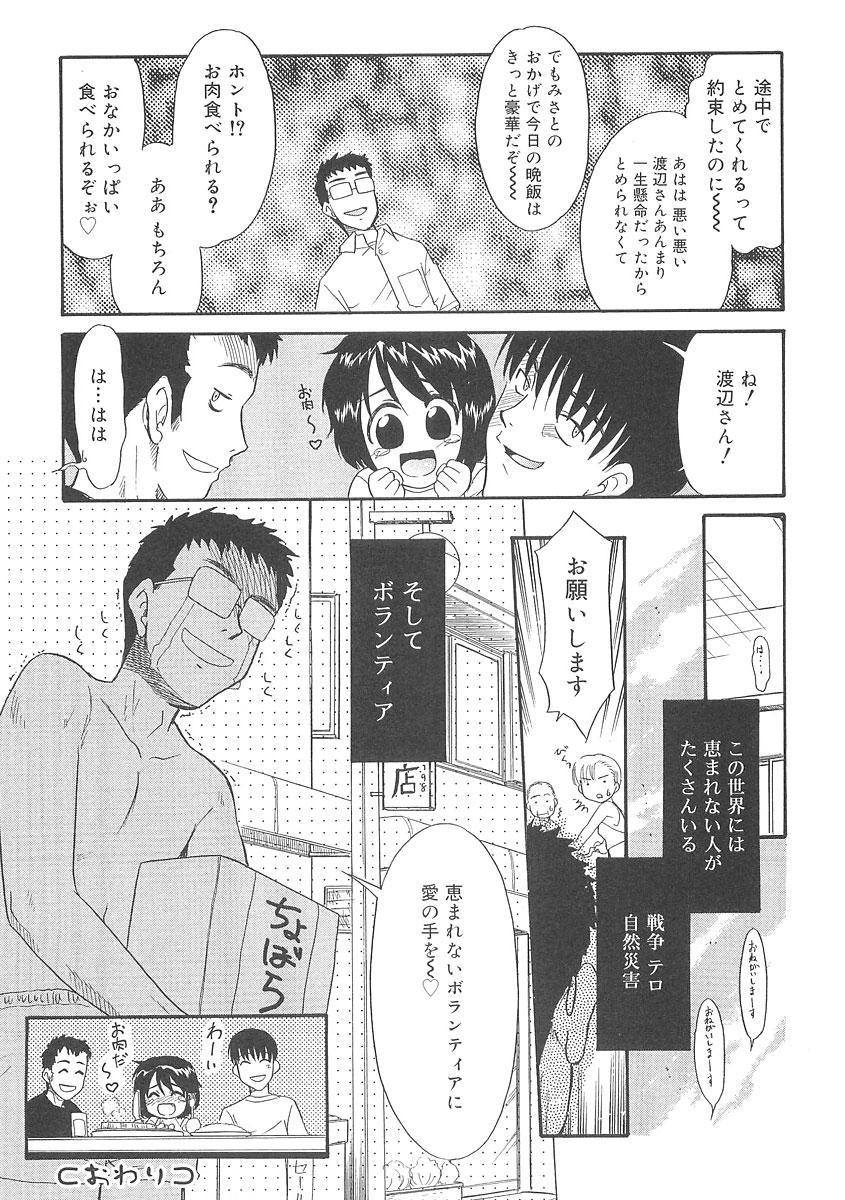 Fukigen x Gokigen 83