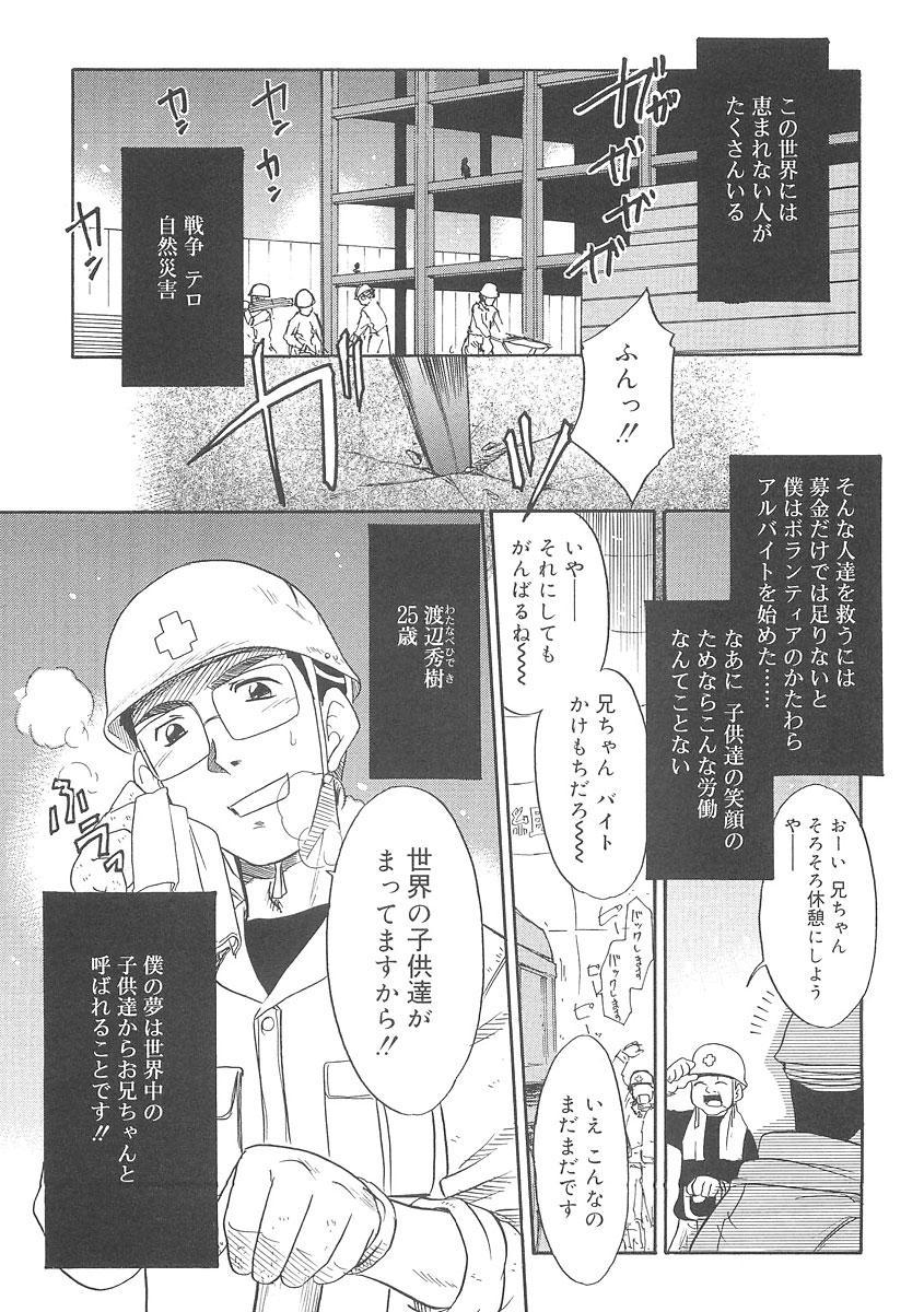 Fukigen x Gokigen 84