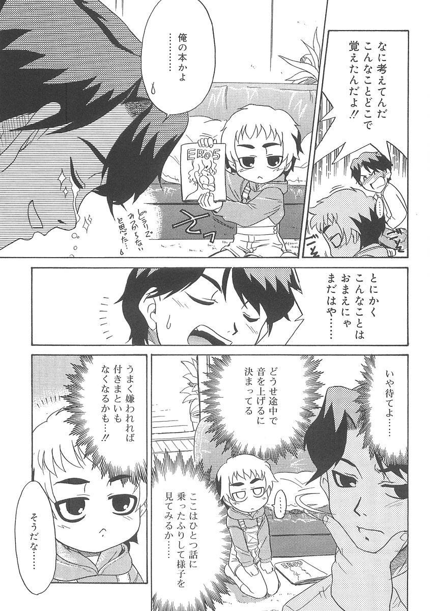 Fukigen x Gokigen 8