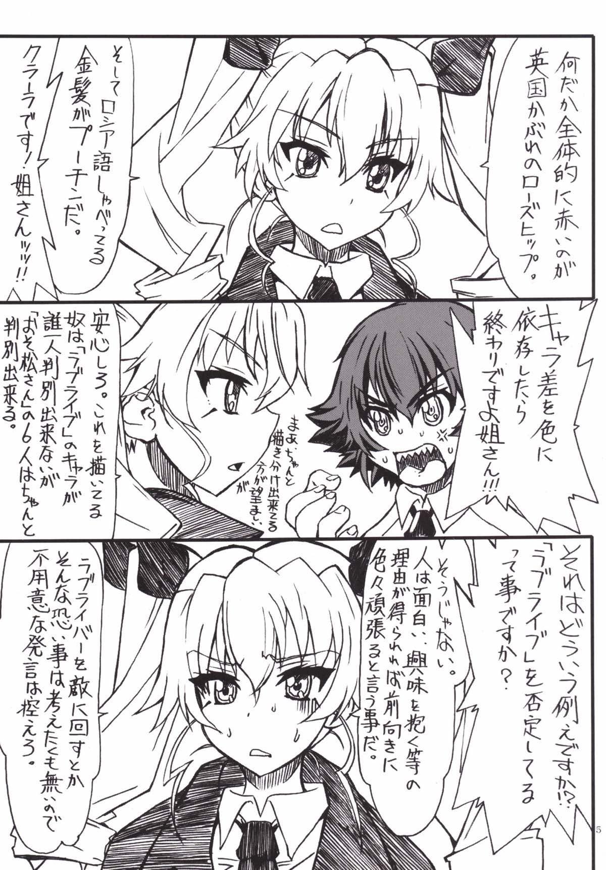 The Chiyomi 3
