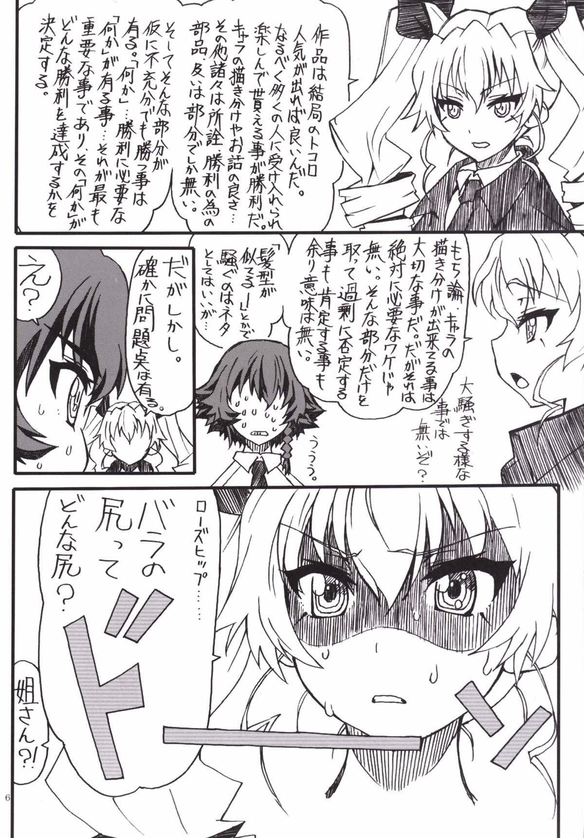 The Chiyomi 4
