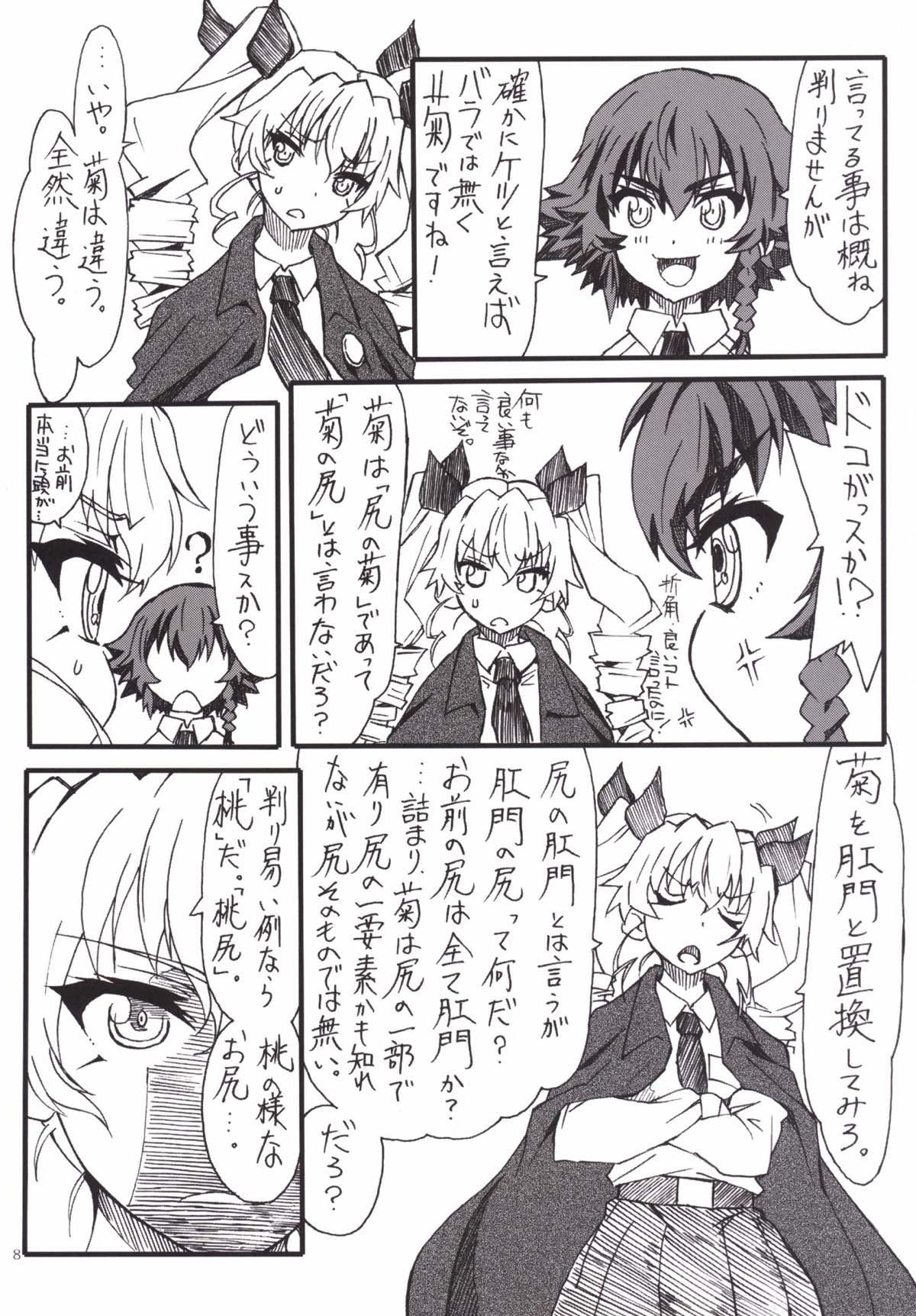 The Chiyomi 6
