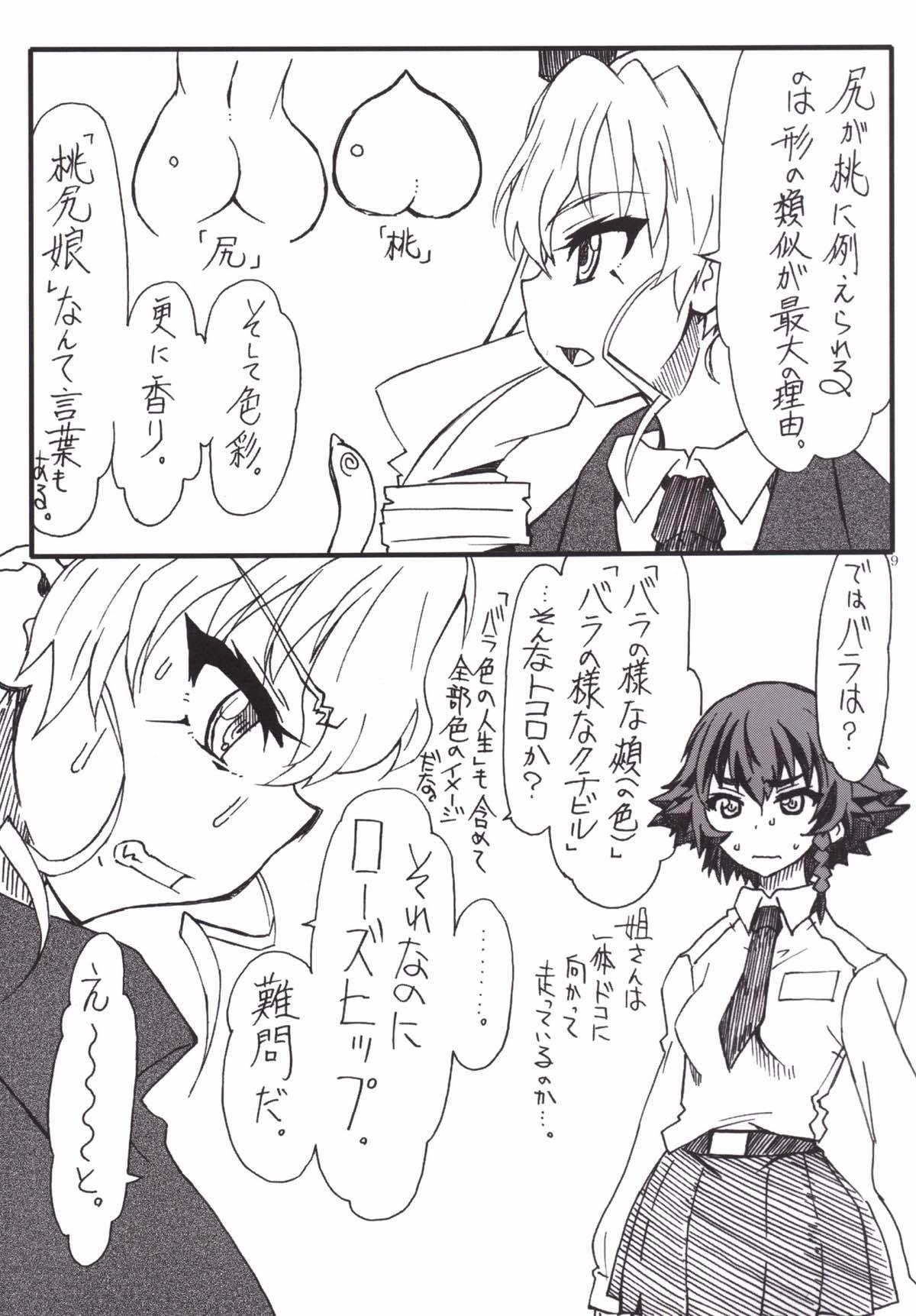 The Chiyomi 7