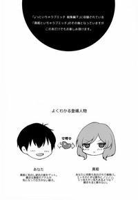 Maki to Icha Love Ecchi Hajimete no Anal Hen 3