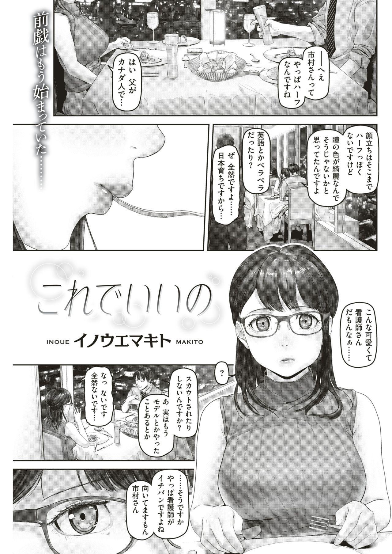 COMIC Shitsurakuten 2018-06 99