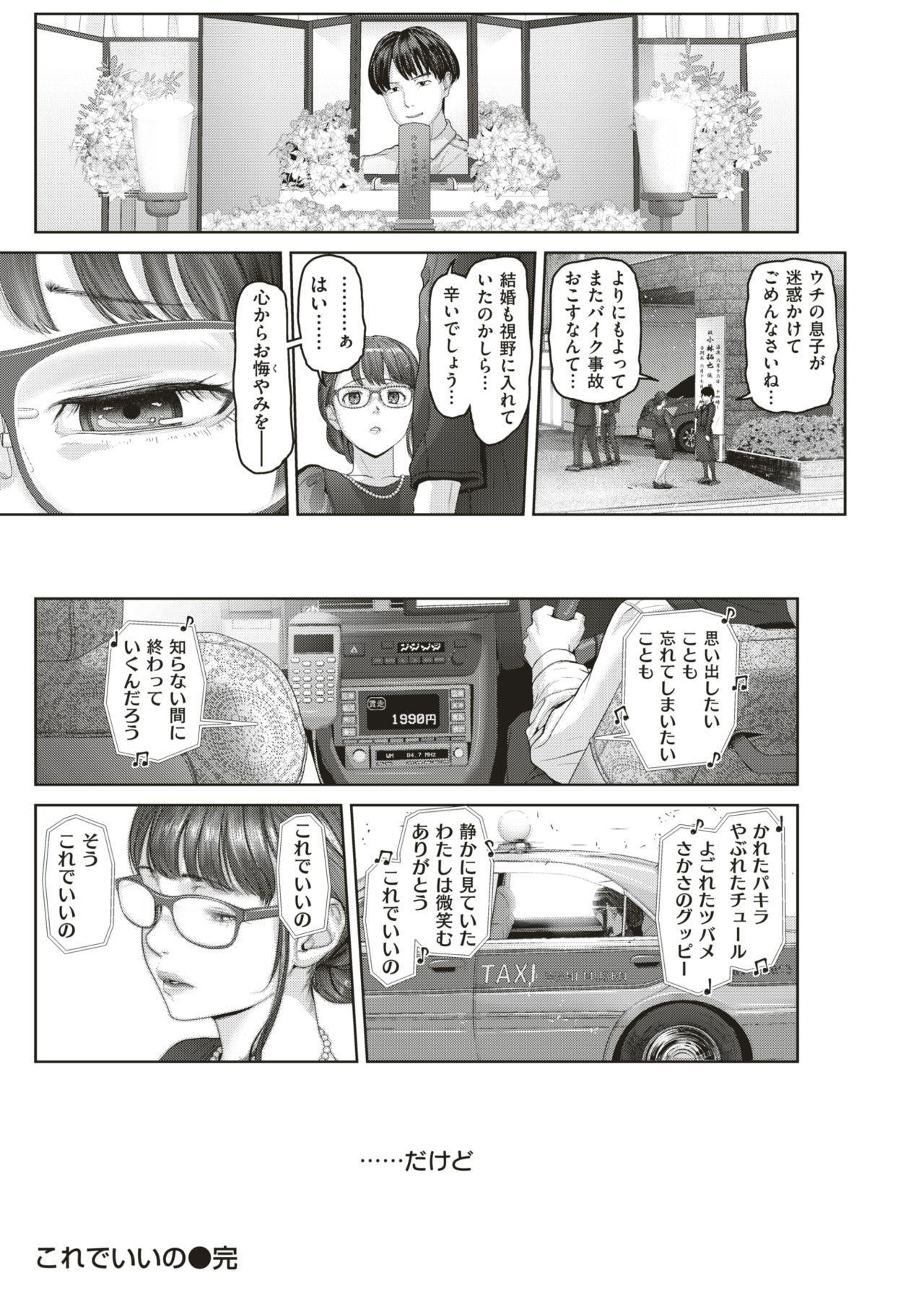 COMIC Shitsurakuten 2018-06 114