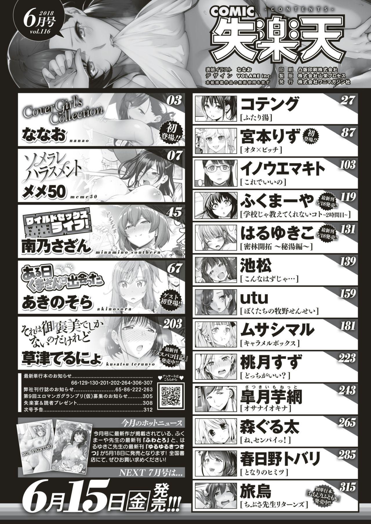 COMIC Shitsurakuten 2018-06 1