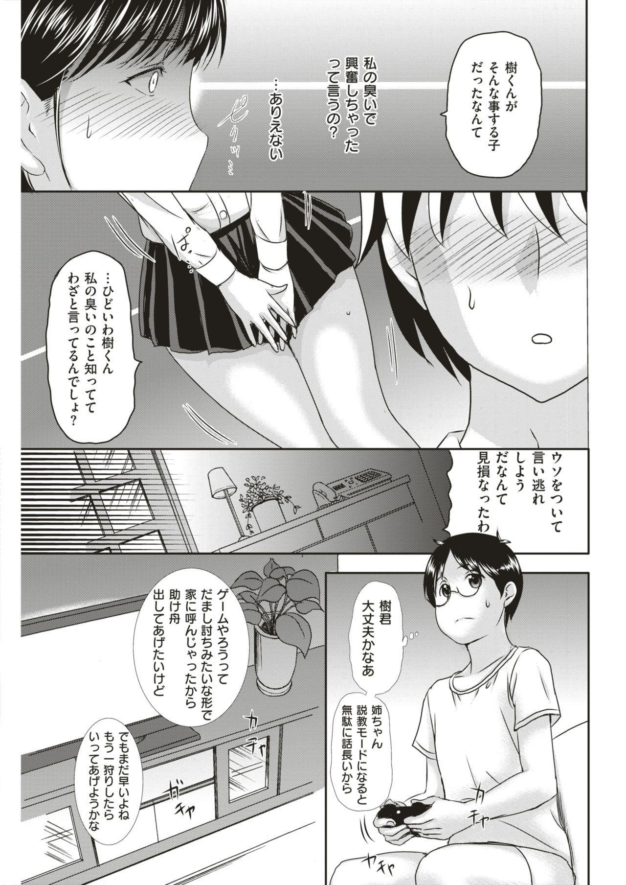 COMIC Shitsurakuten 2018-06 199