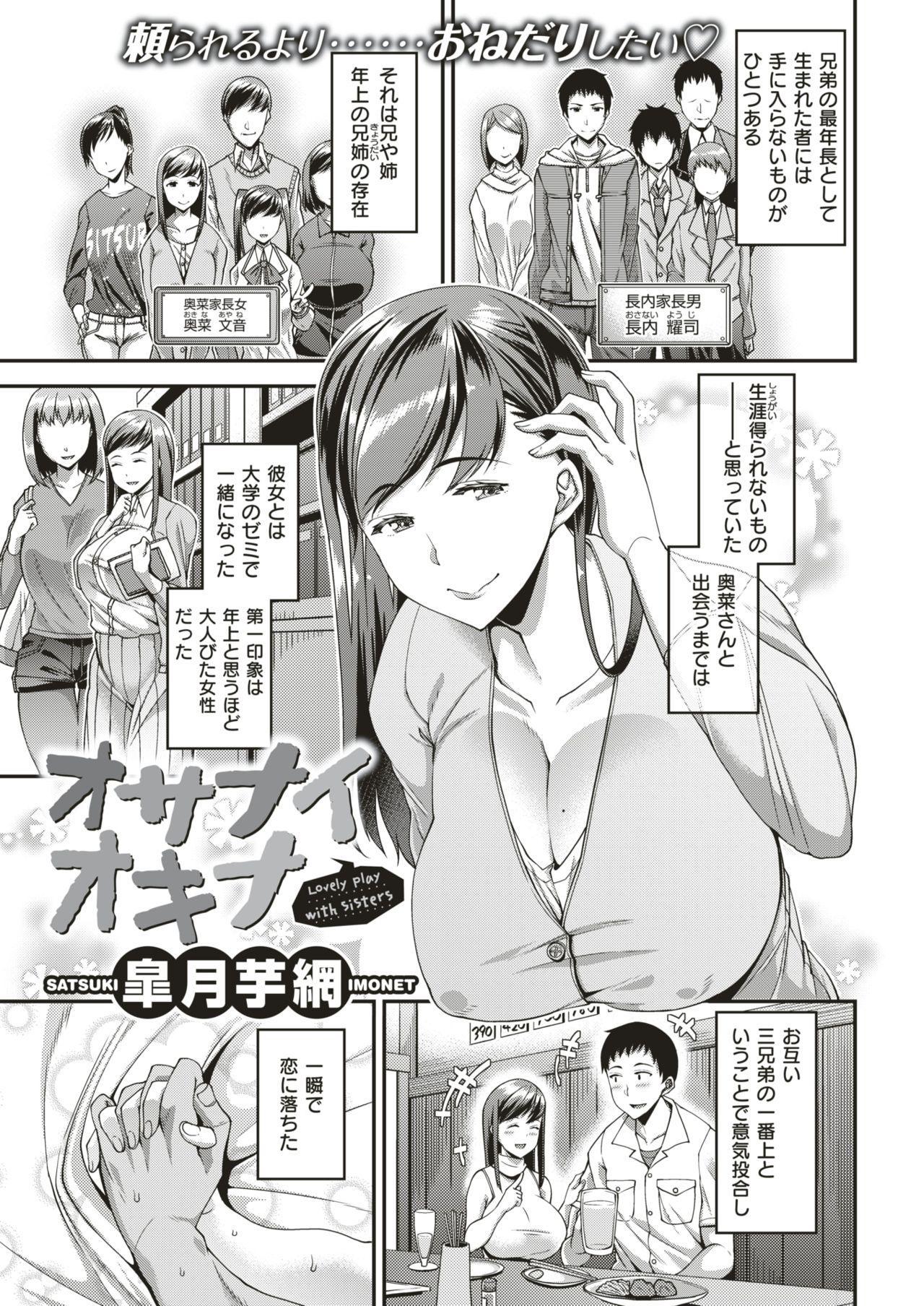 COMIC Shitsurakuten 2018-06 231