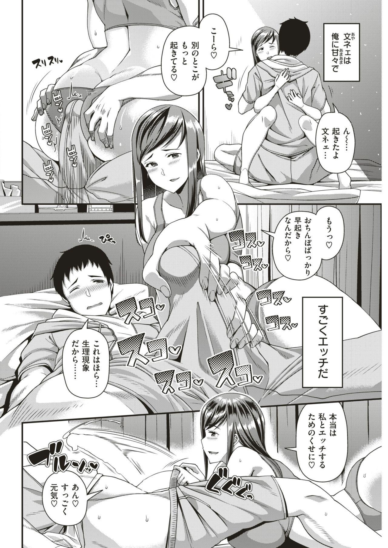 COMIC Shitsurakuten 2018-06 234