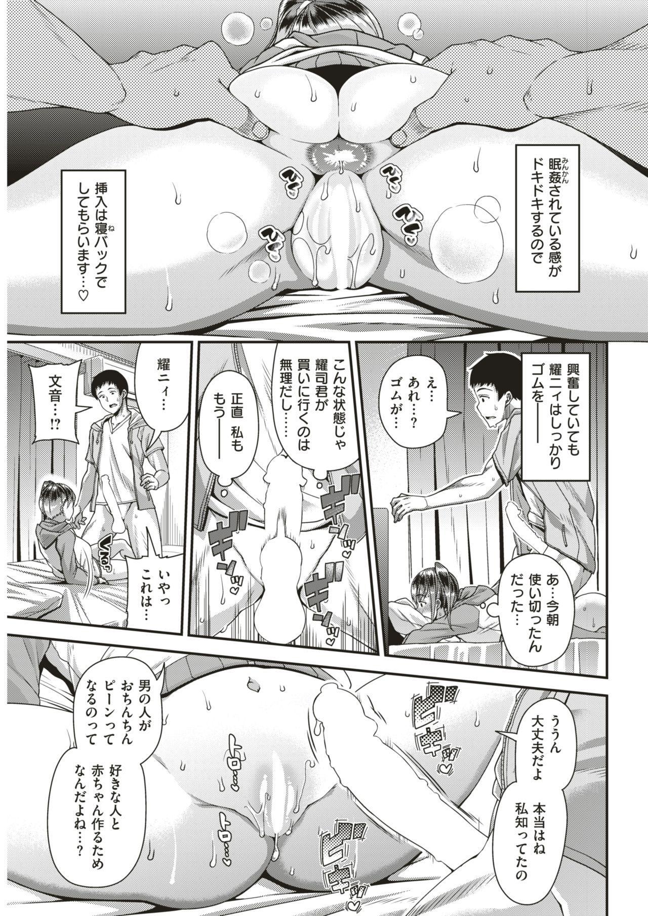 COMIC Shitsurakuten 2018-06 245