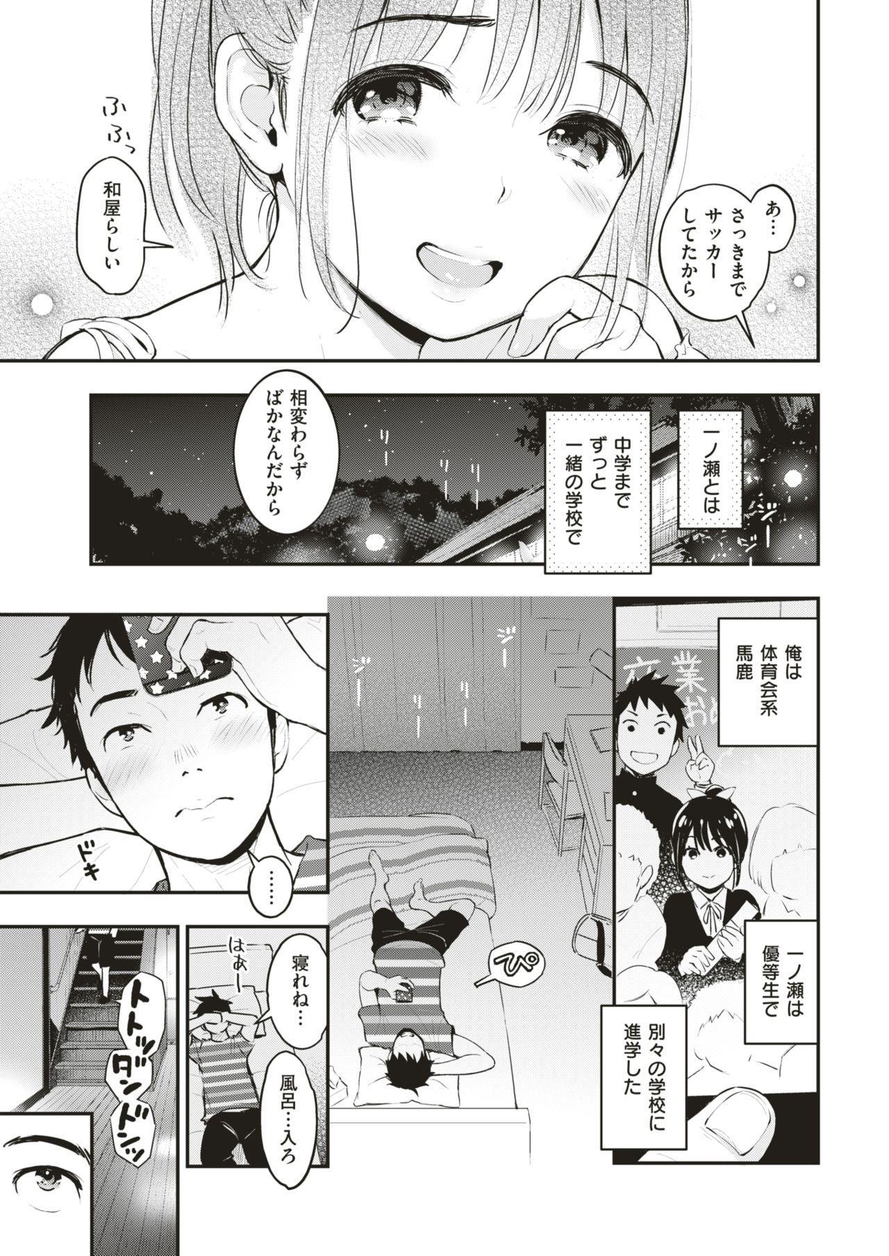 COMIC Shitsurakuten 2018-06 28