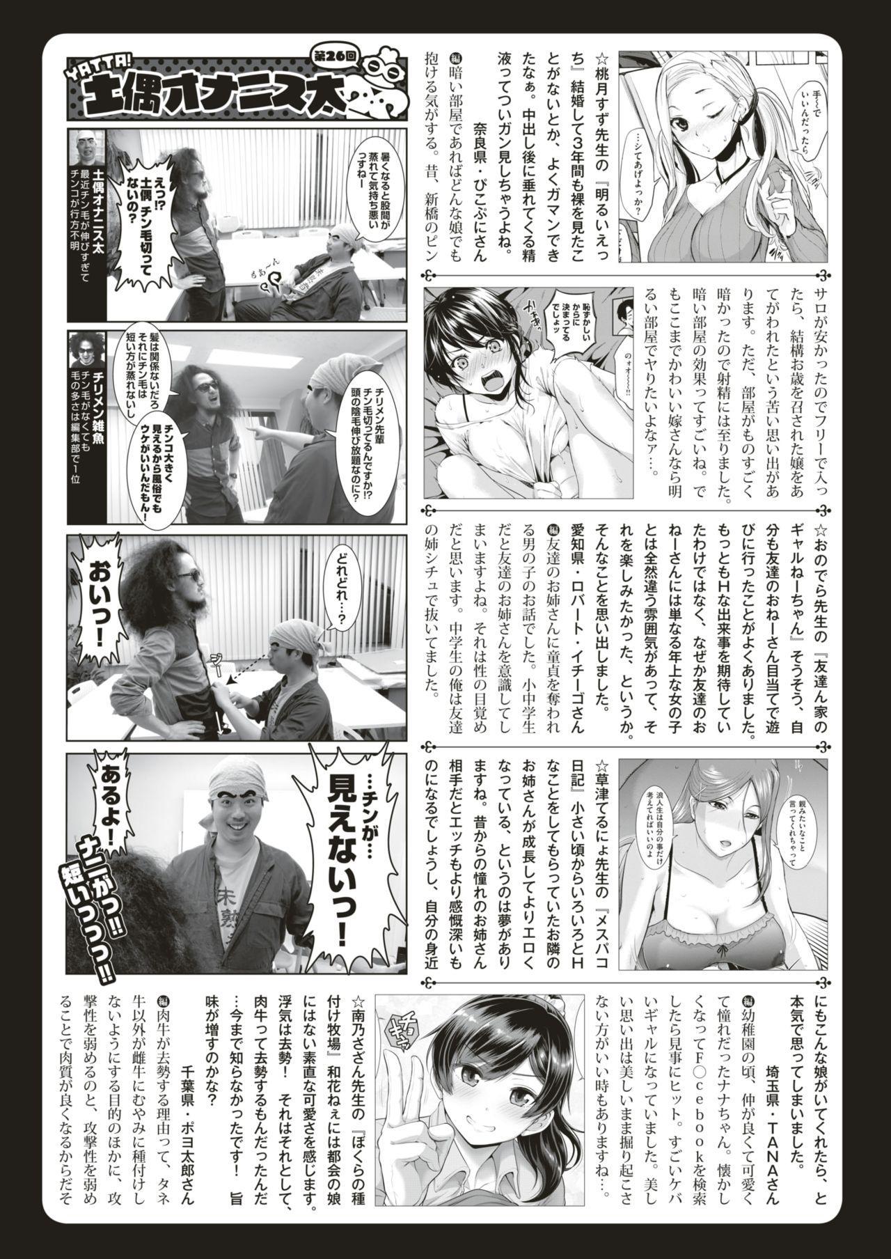 COMIC Shitsurakuten 2018-06 296