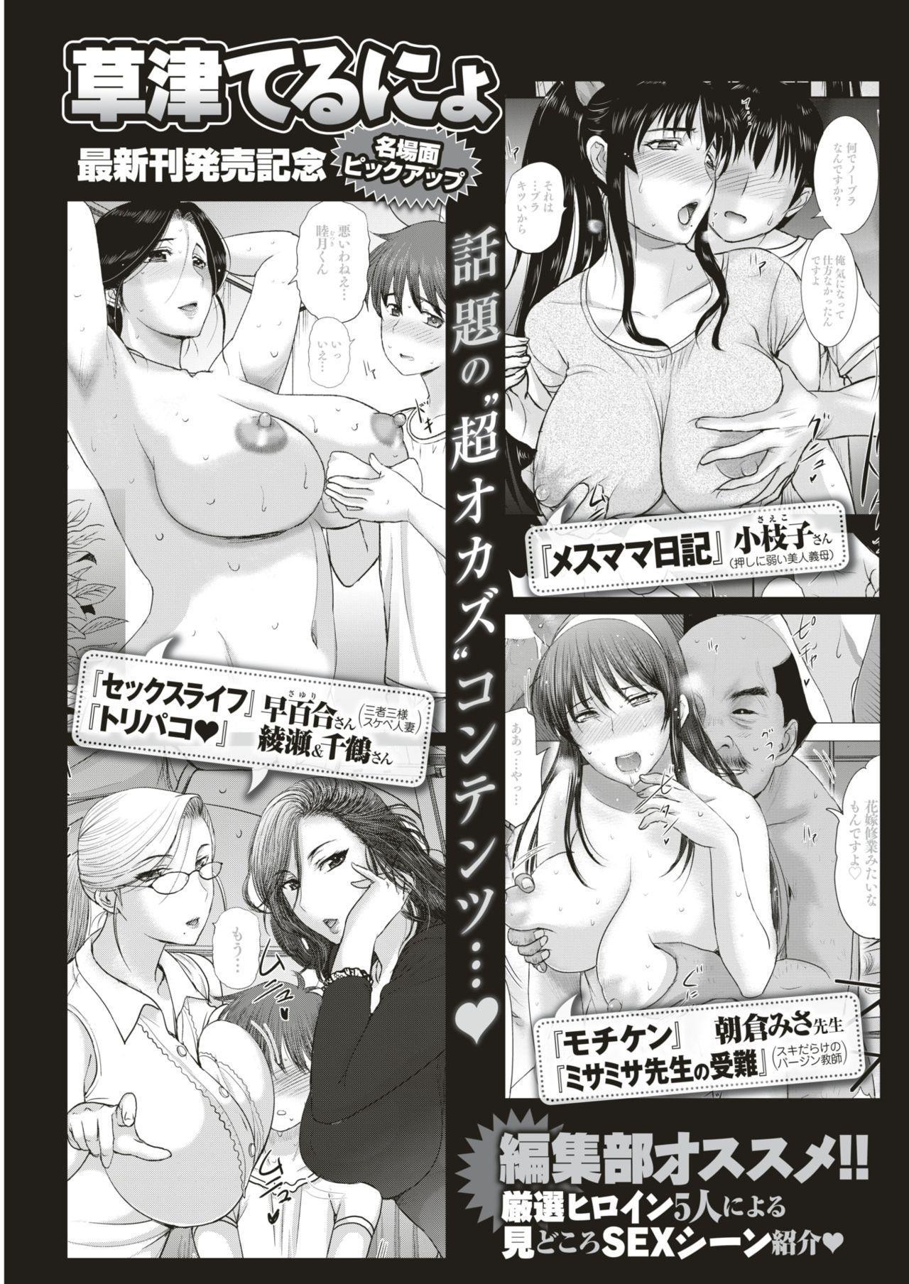 COMIC Shitsurakuten 2018-06 308