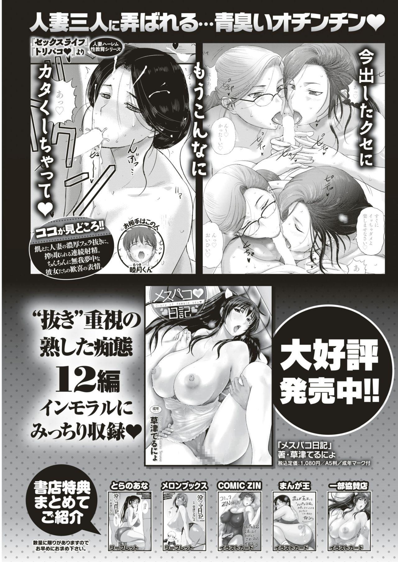 COMIC Shitsurakuten 2018-06 310