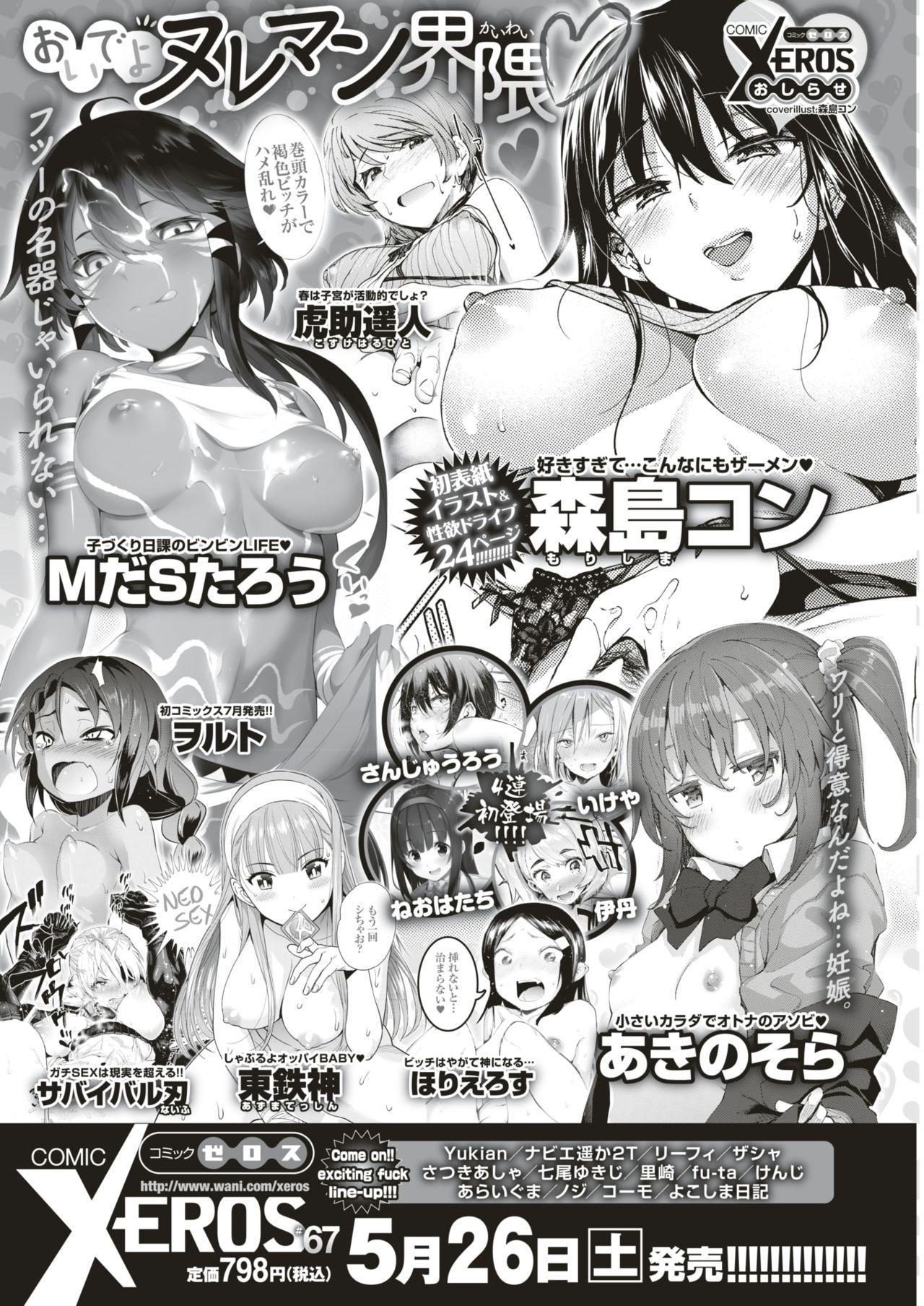 COMIC Shitsurakuten 2018-06 311