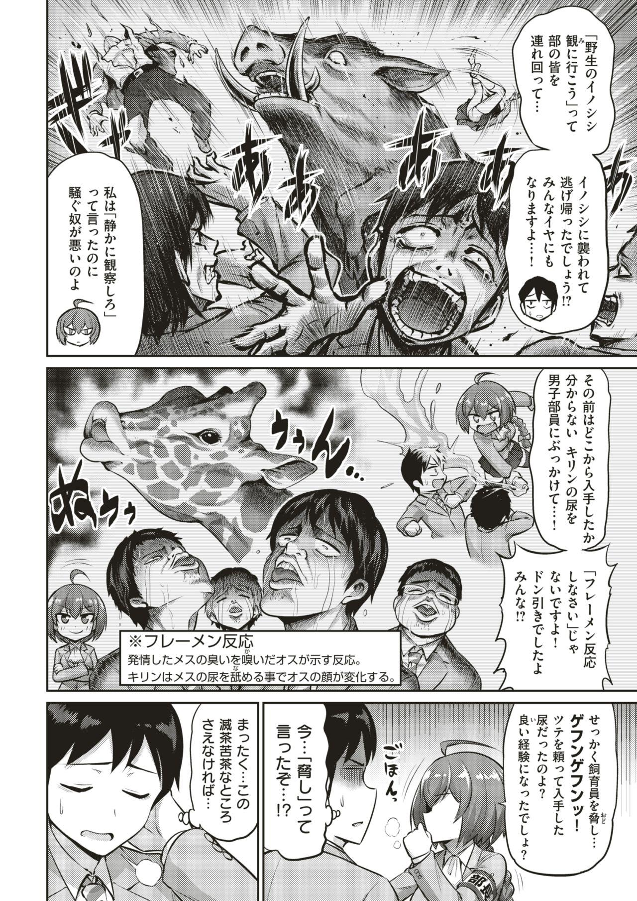 COMIC Shitsurakuten 2018-06 45