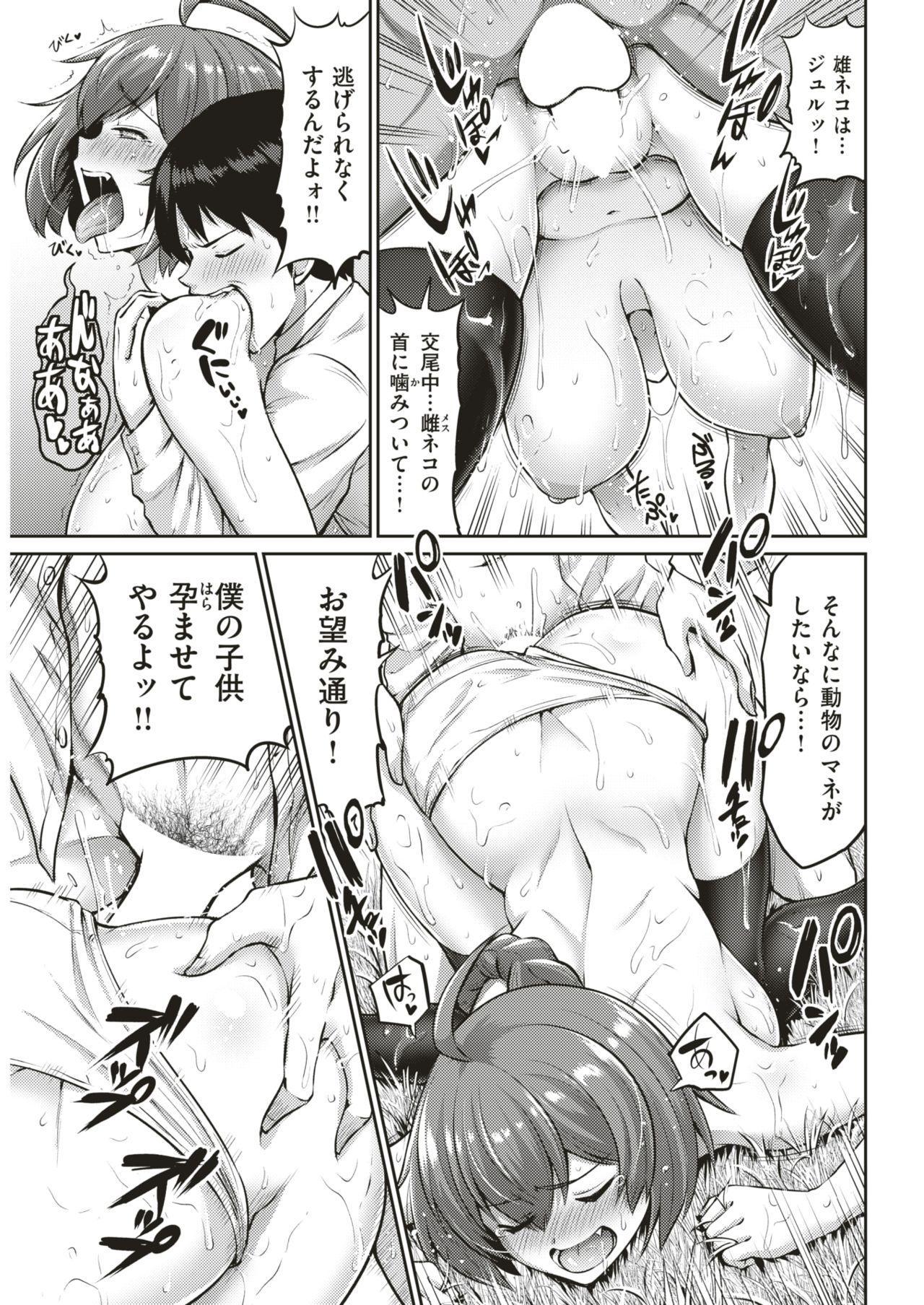 COMIC Shitsurakuten 2018-06 60