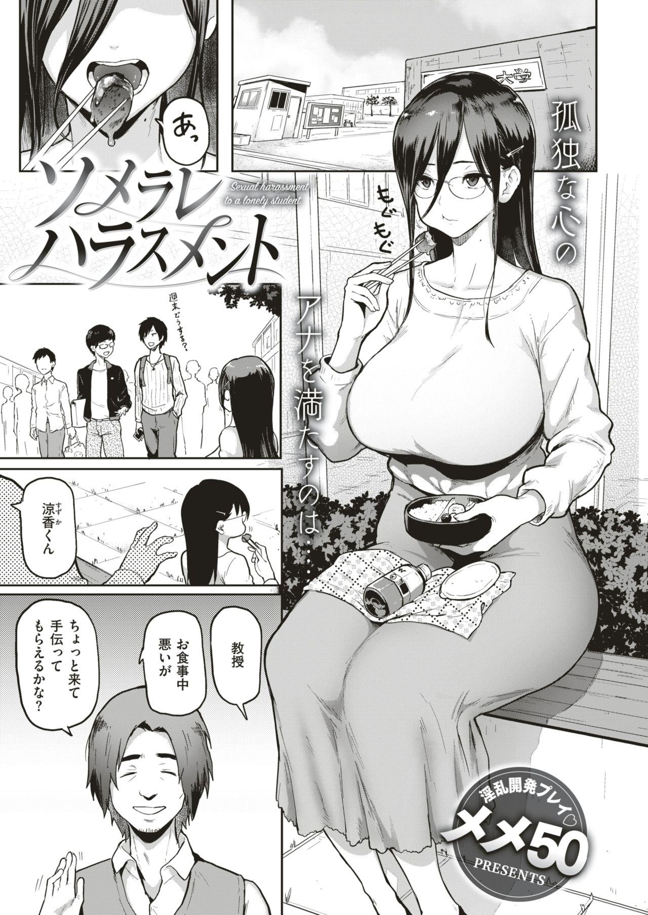 COMIC Shitsurakuten 2018-06 6