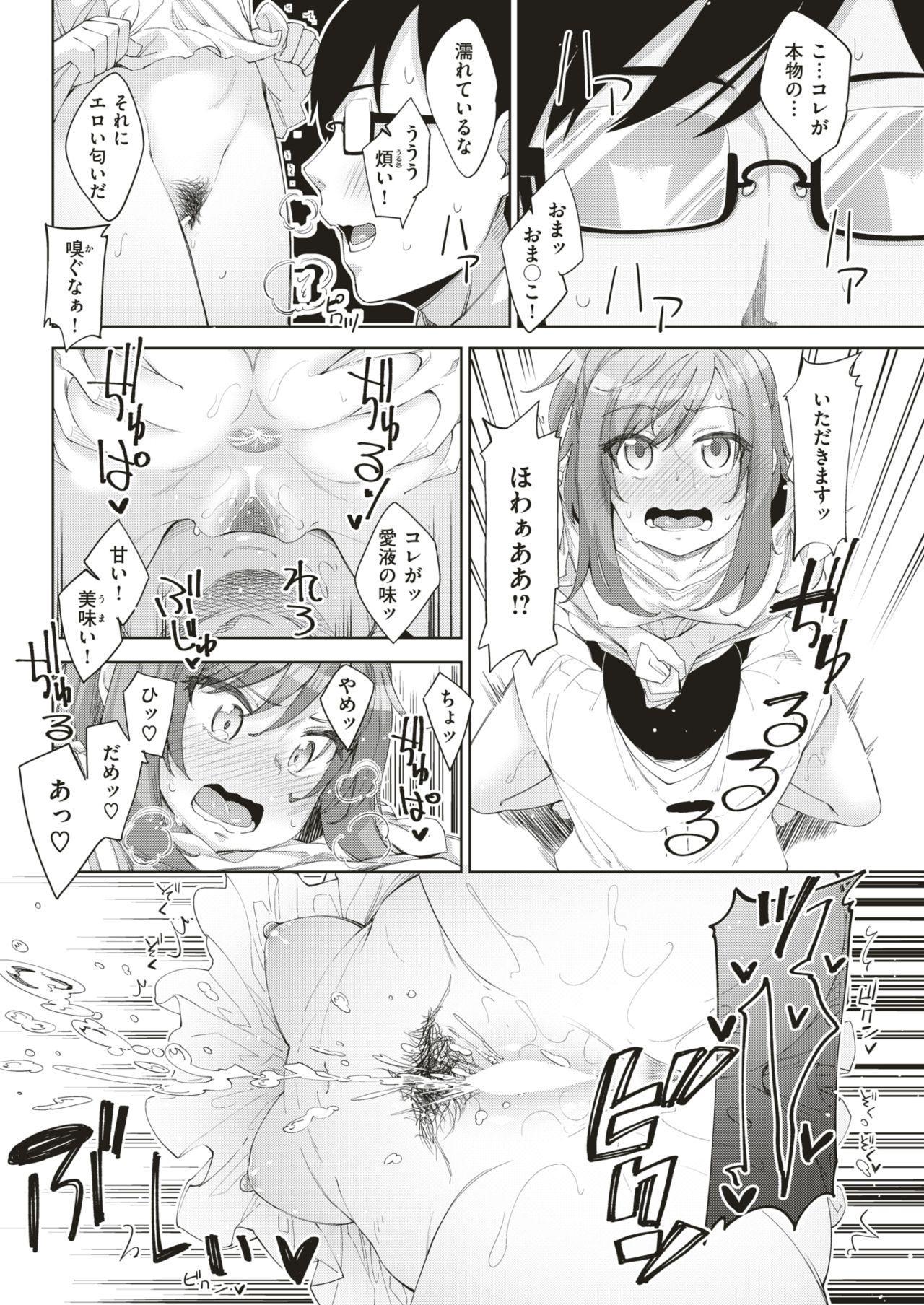 COMIC Shitsurakuten 2018-06 75