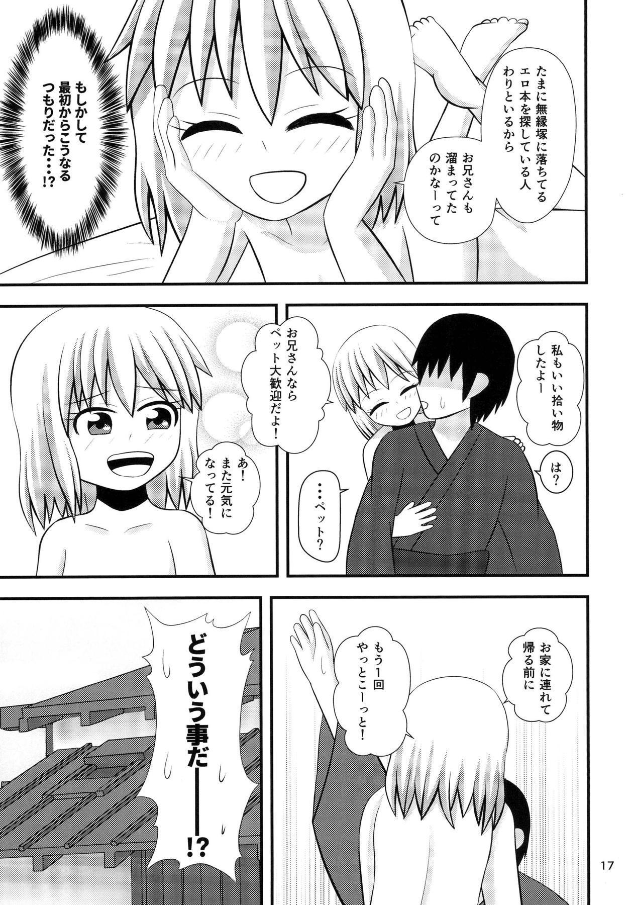 Koishi-chan no Seikatsu 15