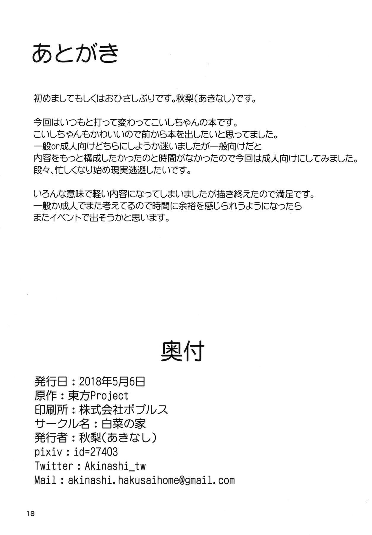 Koishi-chan no Seikatsu 16
