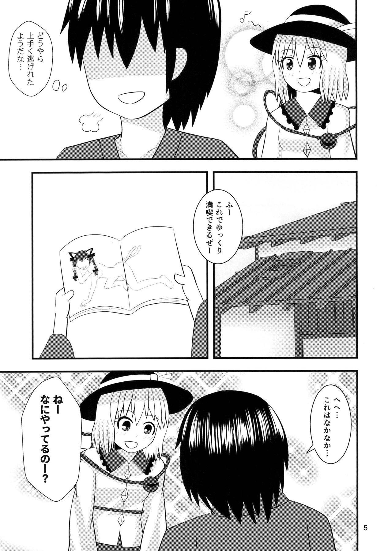 Koishi-chan no Seikatsu 3